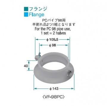 バリファス フランジ (PCパイプ98用)